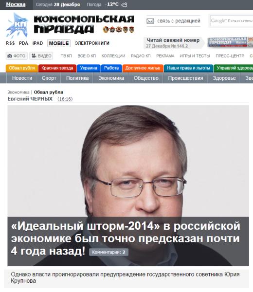 Комс правда 8 декабря-Крупнов-1