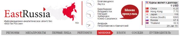 ВОСТОК РОССИИ-1