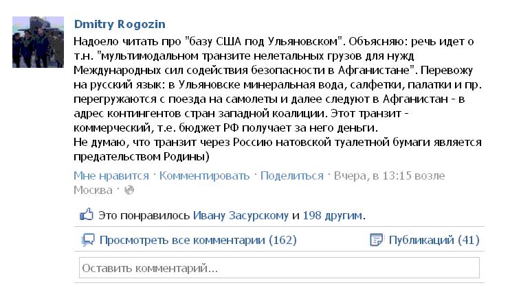 Рогозин ФБ про базу в марте-1