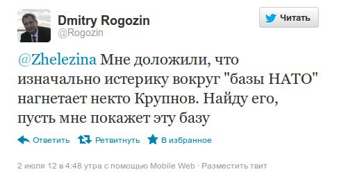 rogozin2