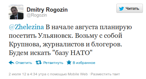 rogozin1