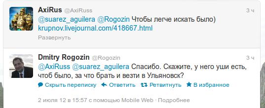 rogozin3