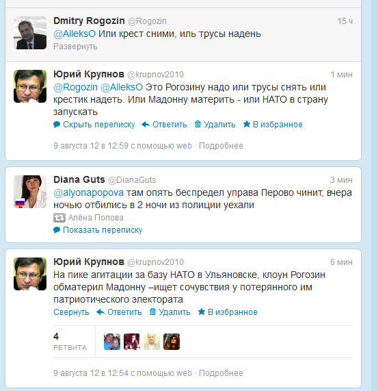Твиты по поводу б Мадонны Рогозина
