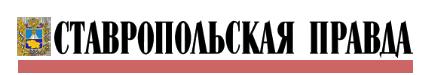 Ставропольский край-logo