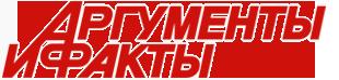 logo-Арг и ФАКТЫ