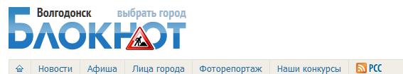 Блокнот-Волгодонск-1