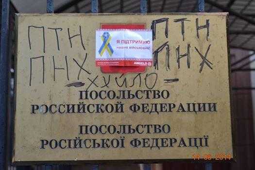 надпись посольство Киеве-1