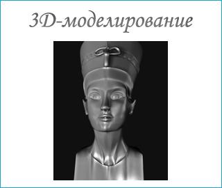 3d моделинование