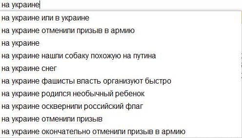 na_ukraine