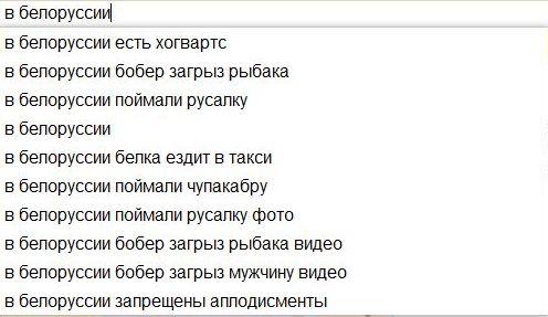 v_belorussii
