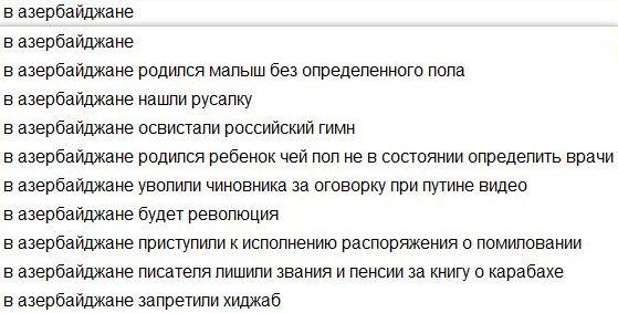 v_azerbajdzhane