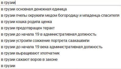 v_gruzii