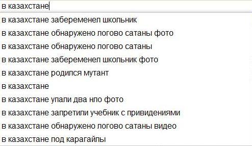 v_kazakhstane