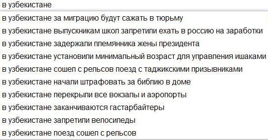 v_uzbekistane