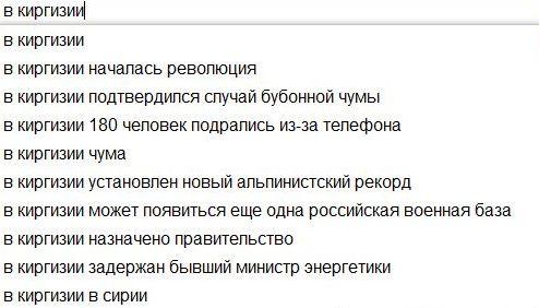 v_kirgizii