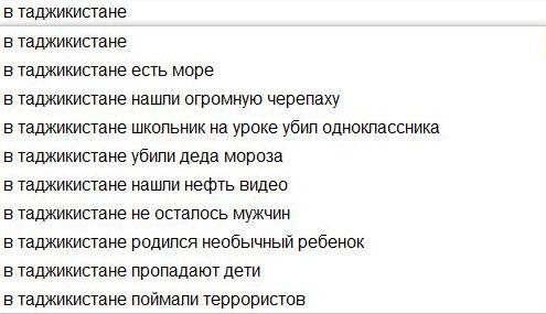 v_tadzhikistane