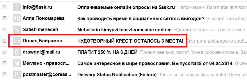 read_spam