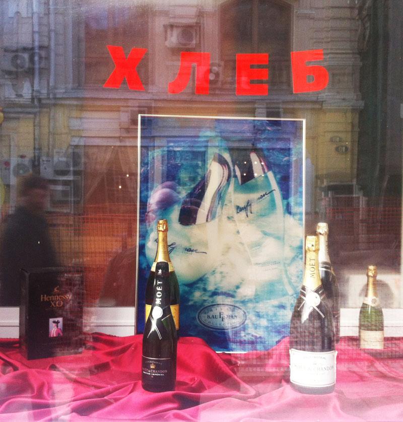 Витрина московского магазина в районе Кузнецкого моста.