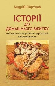Portnov-Istorii-01