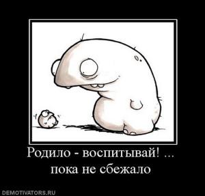 596329_rodilo-vospityivaj--poka-ne-sbezhalo=