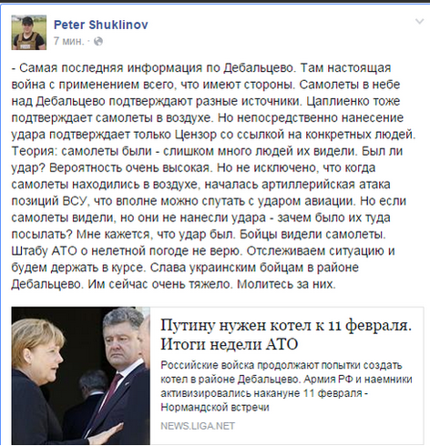 2015-02-09 18-34-22 (42) Дебальцево — поиск в Твиттере�— Opera