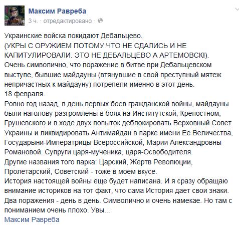 2015-02-18 18-23-25 Facebook - Яндекс (2)