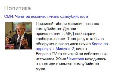 2015-02-28 10-02-48 Яндекс.Новости  Главные новости - Яндекс (2)