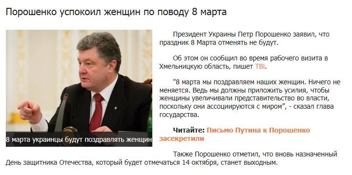 2015-03-08 12-36-37 Порошенко успокоил женщин по поводу 8 марта - Яндекс (2)