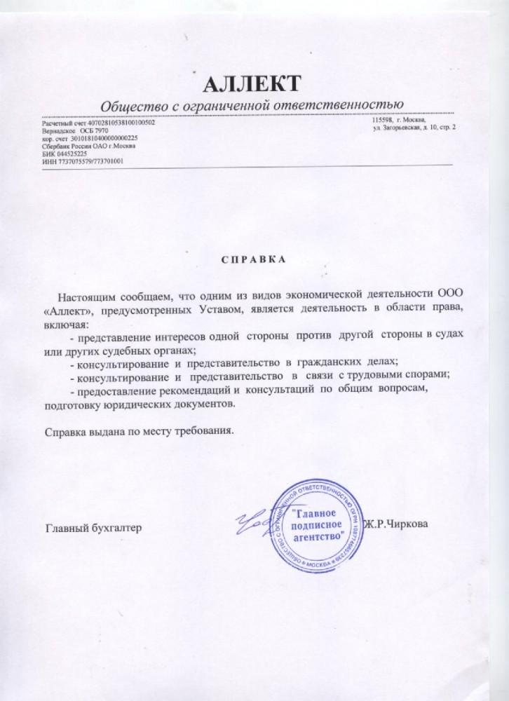 Справка Навальному что он лживый адвокат