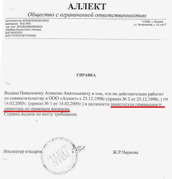 Справка о юридическом стаже Навального