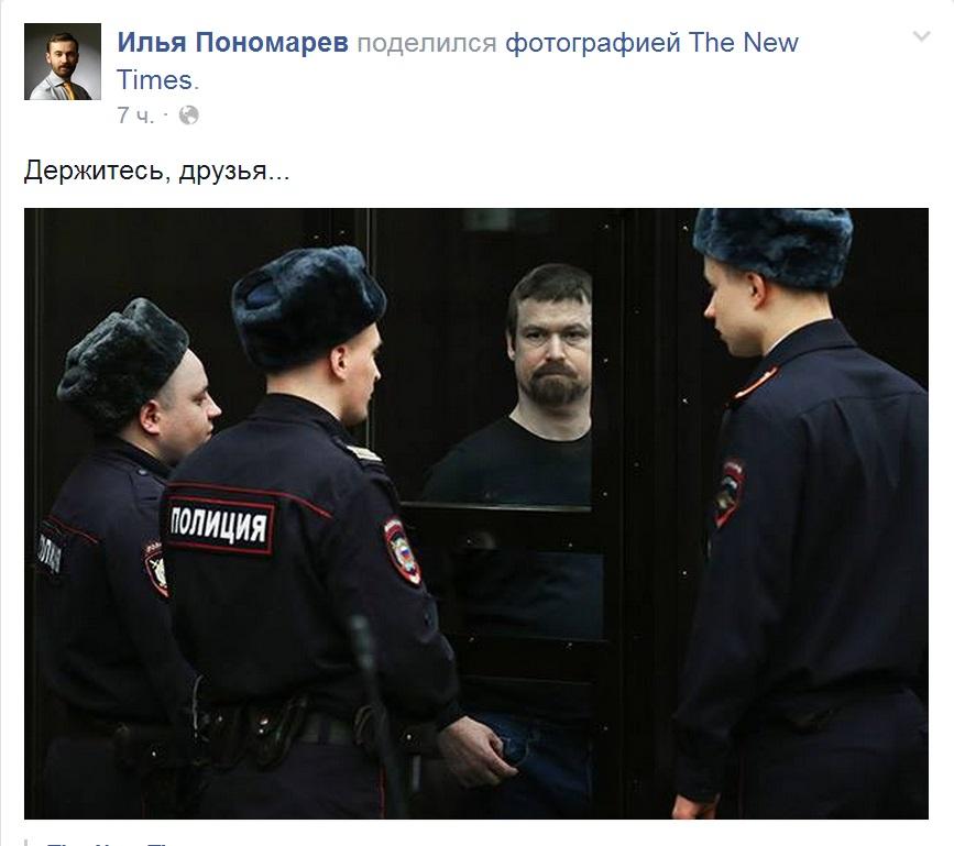 Рукопожатный Пономарев