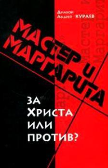 1072470_Master_i_Margarita_Za_Hrista_ili_protiv
