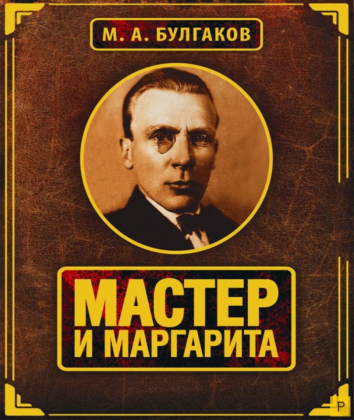 1439540032_bulgakov
