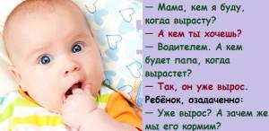 smeshnyie-vyiskazyivaniya-detey-20
