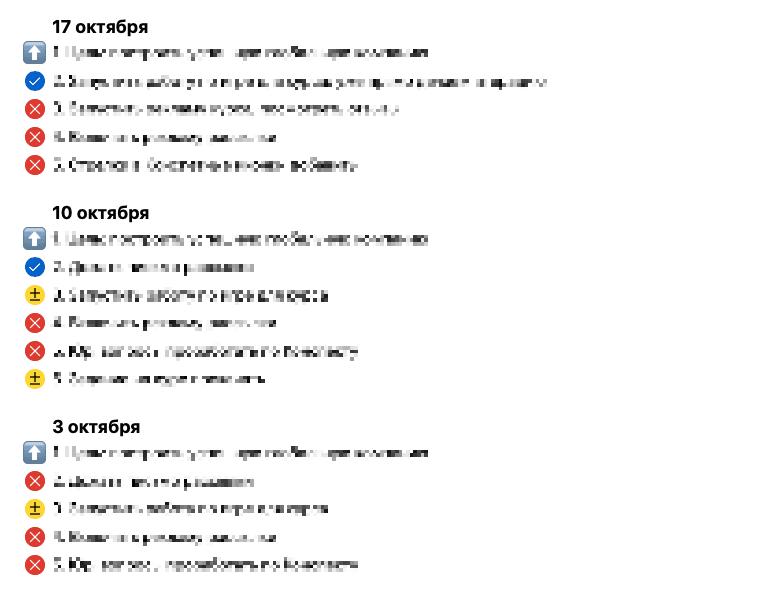 Скриншот из приложения Конспект — conspectus.io