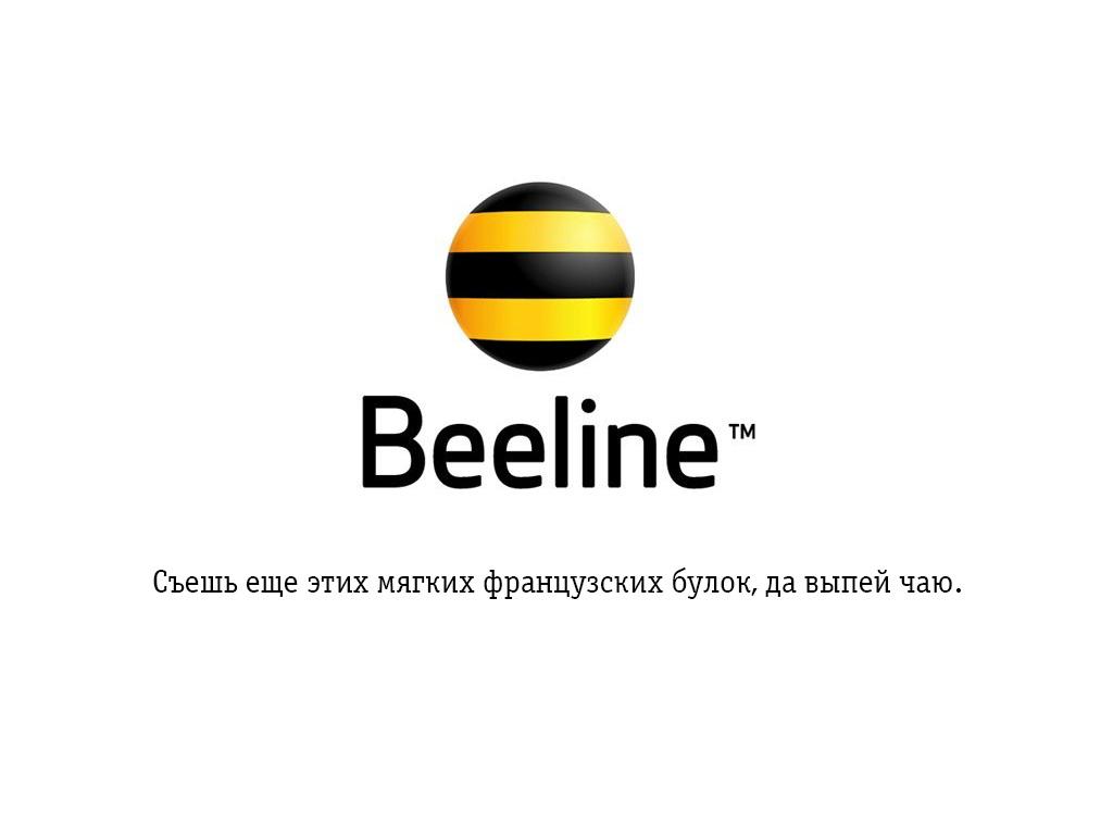 18725_beeline