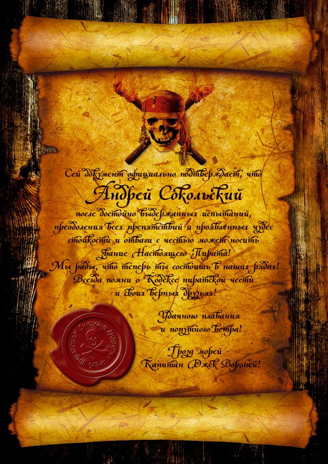 Пиратское поздравление на день рождение женщине