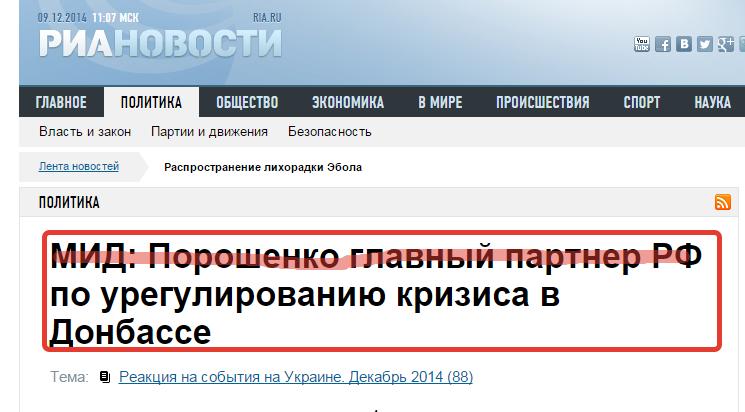 2014-12-09 11-11-26 МИД  Порошенко главный партнер РФ по урегулированию кризиса в Донбассе   РИА Новости— Opera