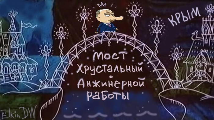 otkrytie-kerchenskogo-mosta-v-seti-opublikovany-yarkie-karikatury-na-putina_1