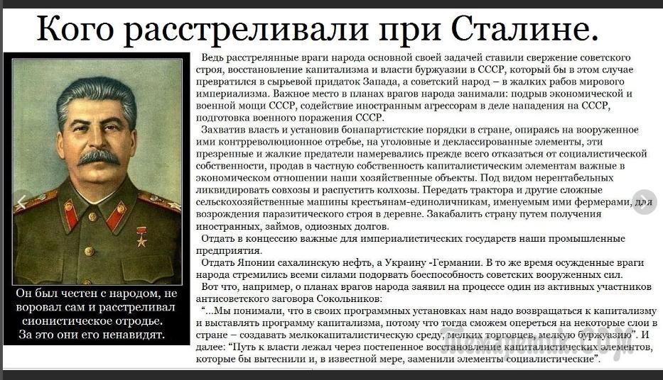 Как вы относитесь к Джугашвили (партийная кличка Сталин)? 2019-04-24_01-38-49
