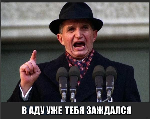 Чаушеску.png