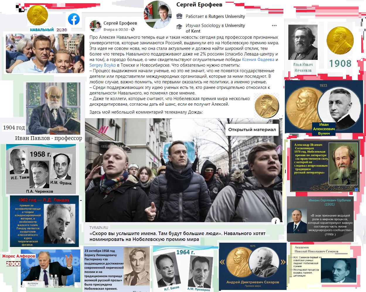 навальный нобелевка.png