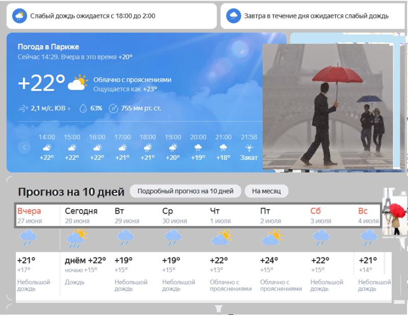 Париж погода.png