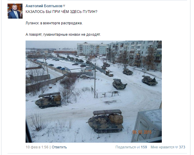 Разоблачаем ! Техника из военторга в Луганске ? Boltykhov1