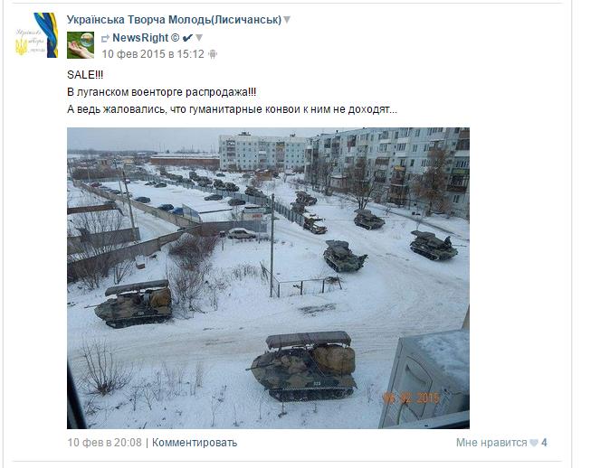 Разоблачаем ! Техника из военторга в Луганске ? Boltykhov2