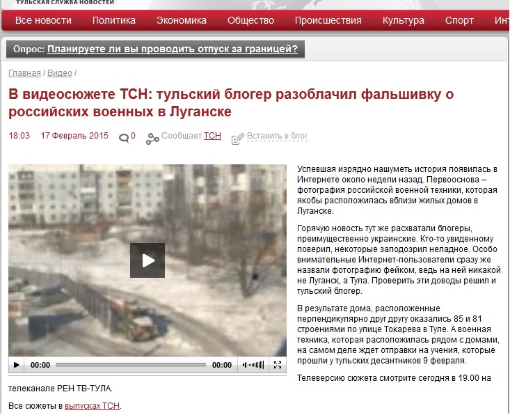 ТСН РЕН-ТВ