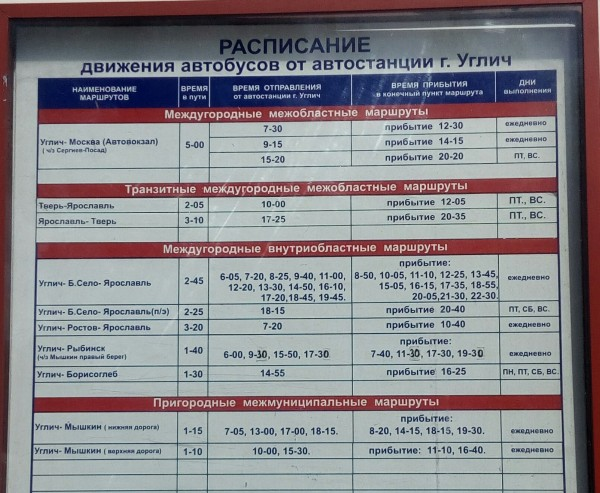 расписание автобусов от дмитрова до углича что скажите свекрови