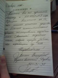А вот и наша рукопись