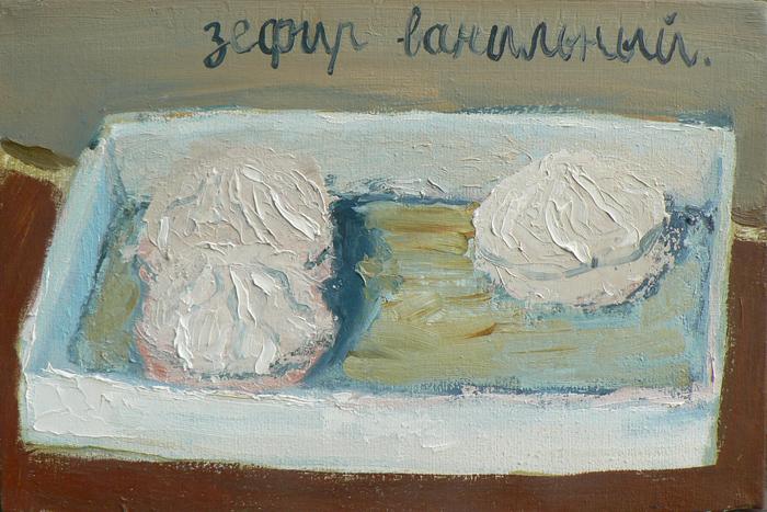 Зефир ванильный, 2009, 20х30