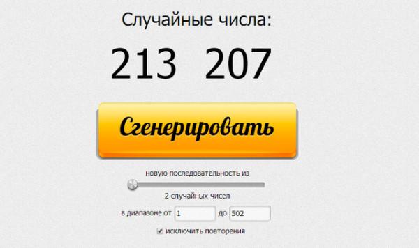 Скриншот 09.03.2014 02218